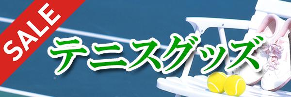 テニスグッズ.jpg